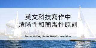 英文科技寫作中 清晰性和簡潔性原則