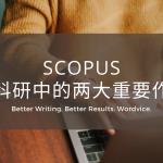 SCOPUS 在科研中的两大重要作用