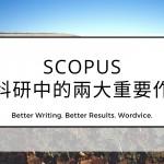 SCOPUS 在科研中的兩大重要作用