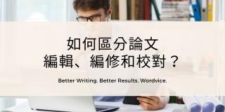 如何區分論文的編輯、編修和校對?