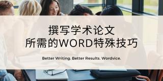 撰写学术论文所需的Word特殊技巧_20210728