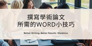 撰寫學術論文 所需的Word小技巧