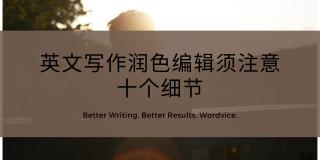 英文写作润色编辑须注意的十个细节