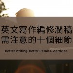 英文寫作編修潤稿 需注意的十個細節