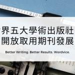 0713_世界五大學術出版社的 開放取用期刊發展