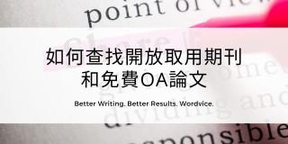 0713_如何查找開放取用期刊 和免費OA論文