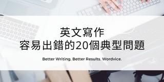 0713_英文寫作 容易出錯的20個典型問題