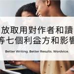 0713_開放取用對作者和讀者 等七個利益方和影響