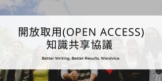 0713_開放取用(Open Access) 知識共享協議