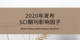 2020年发布的SCI期刊影响因子