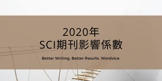 2020年發布SCI期刊影響因子