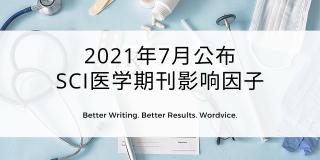 2021年7月公布的SCI医学期刊影响因子_20210719