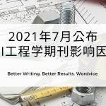 2021年7月公布的SCI工程学期刊影响因子_20210719
