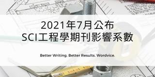 2021年7月公布的SCI工程學期刊影響系數