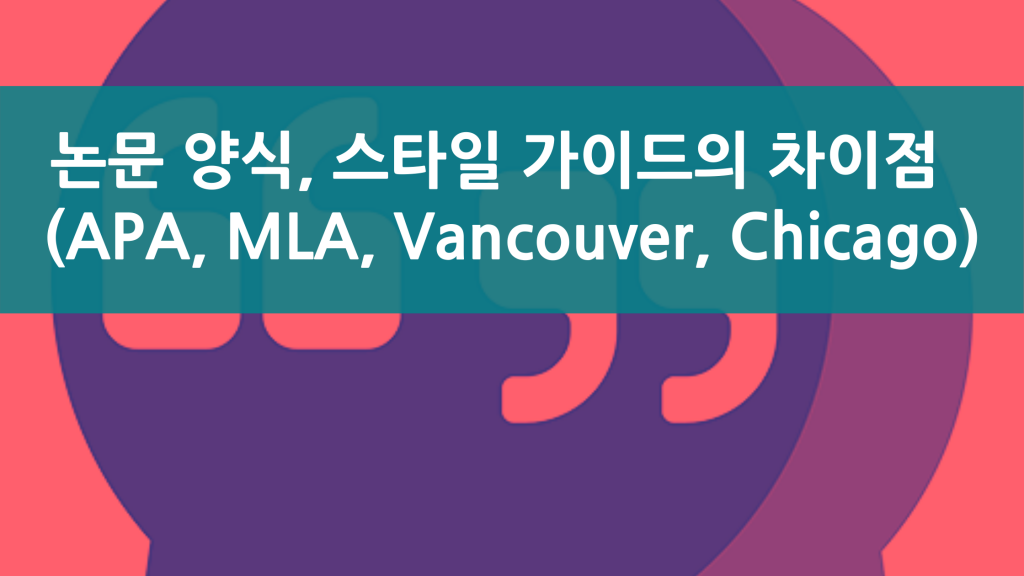Differences in Citation Styles (APA, MLA, Chicago, Vancouver)