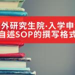 海外研究生院 入学申请 自述SOP的撰写格式