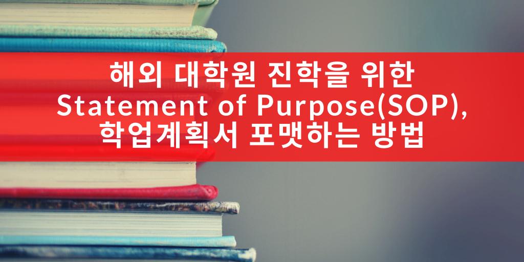Formatting a Statement of Purpose for Grad School