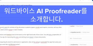 워드바이스 AI Proofreader를 소개합니다.