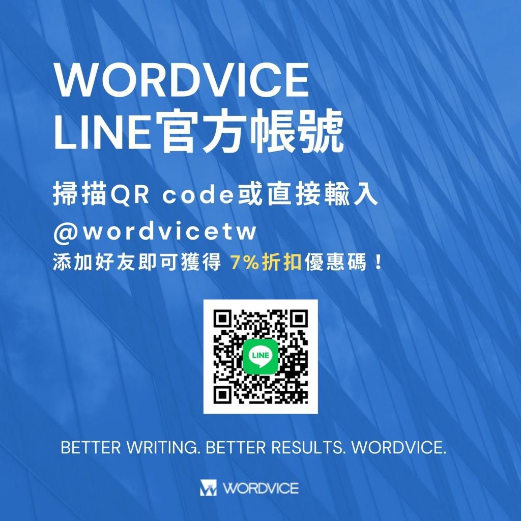 LINE_promotion_tw_0707_1