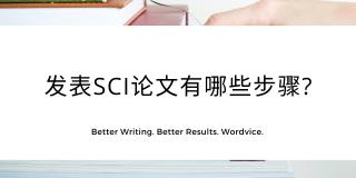 发表SCI论文有哪些步骤