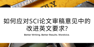 如何应对SCI论文审稿意见中的改进英文要求