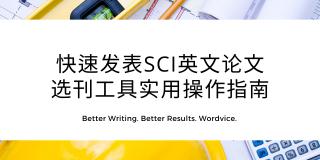 快速发表SCI英文论文 选刊工具实用操作指南