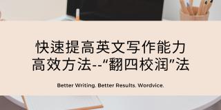 """快速提高英文写作能力的高效方法——""""翻四校润""""法"""
