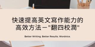 快速提高英文寫作能力的高效方法-_翻四校潤_法