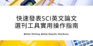 快速發表SCI英文論文 選刊工具實用操作指南