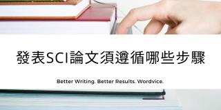 發表SCI論文須遵循哪些步驟