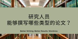 研究人员能够撰写哪些类型的论文1