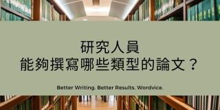研究人員 能夠撰寫哪些類型的論文1