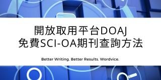 開放取用平台DOAJ免費SCI-OA期刊查詢方法