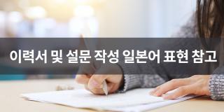 썸네일_이력서및설문작성일본어표현참고