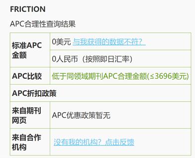 APCheck——查阅开放获取SCI期刊发表费用的有力工具d