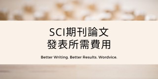 SCI期刊論文發表所需費用