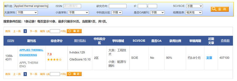 SCI选刊工具7
