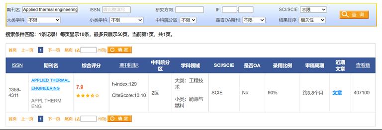 SCI選刊工具7