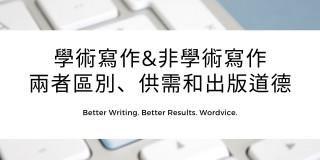 學術寫作與非學術寫作 兩者區別、供需和出版道德