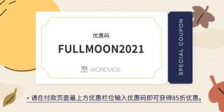 CN_Fullmoon Promotion
