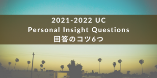 How to Answer the UC Personal Insight Questions