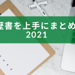 How to Structure a Resume in 2021