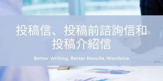 投稿信、投稿前問詢信和投稿介紹信