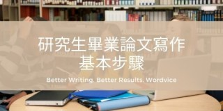 研究生畢業論文寫作的基本步驟