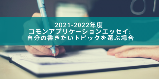 How to Write the Common App Essay in 2021-2022のコピー (1)