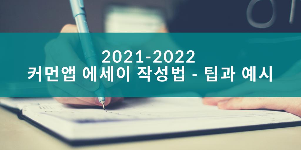 2021-2022 커먼앱 에세이 작성법 - 팁과 예시