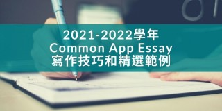How to Write the Common App Essay in 2021-2022