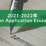 Top 4 Common Application Essay Tips 2021-2022